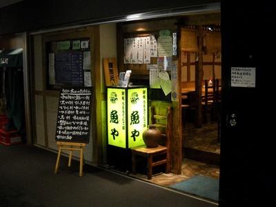 101217魚やNS店_1.jpg