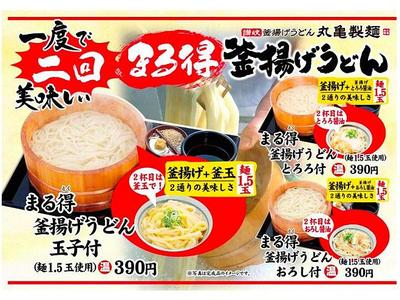 110211丸亀製麺_5.jpg