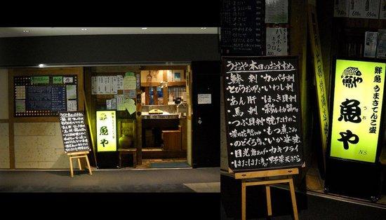 110408魚やNS店_1.jpg