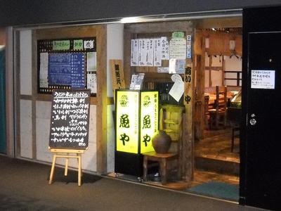 110805魚やNS店_1.jpg