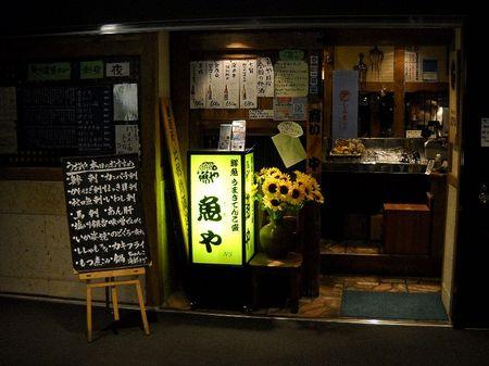 111209魚やNS店_2.jpg