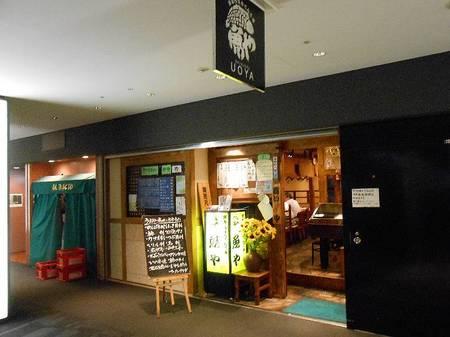 130828魚やNS店_1.jpg