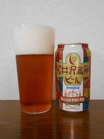140614軽井沢高原ビール_5.jpg