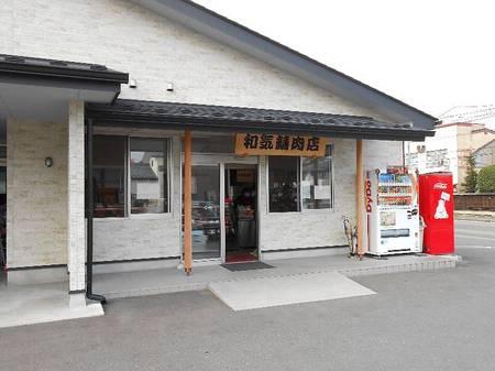 141026和気精肉店_1.jpg