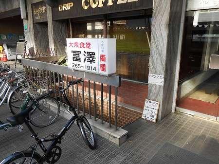 141215冨澤食堂_1.jpg