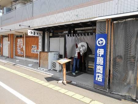 150314伊藤商店_1.jpg