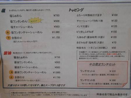 150919心麺_2.jpg