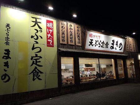 160123天ぷら定食まきの_1.jpg