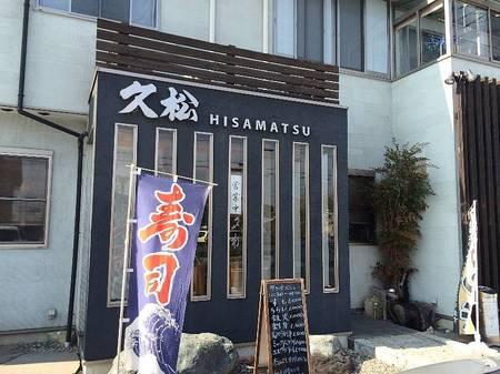 160213久松_1.jpg