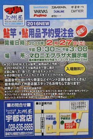 160227マロニエ展示会_1.jpg