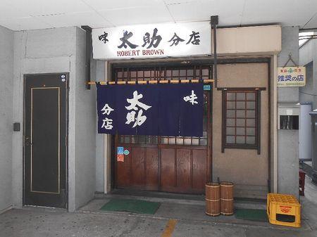 160325太助_1.jpg