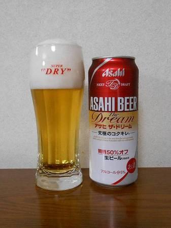 160327アサヒ ザ・ドリーム_1.jpg