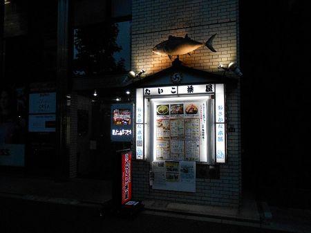 160902たいこ茶屋_1.jpg
