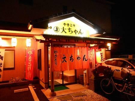 161126やきとり大ちゃん_1.jpg
