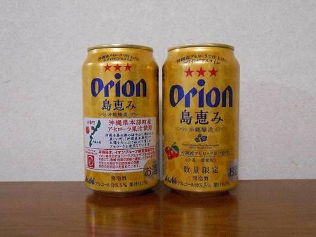 161207オリオン 島恵み_1.jpg