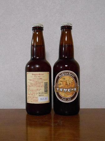 161217ナギサビール_3.jpg