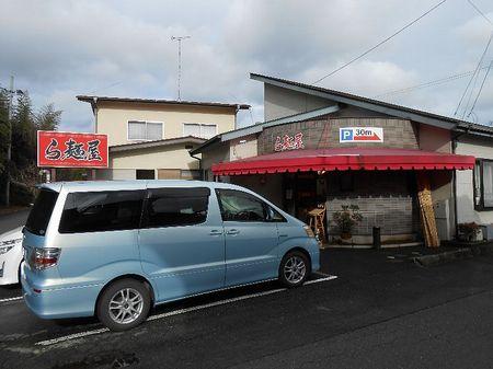 170109ら麺屋_1.jpg