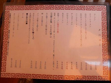 170122二代目おやじの店 昌_2.jpg