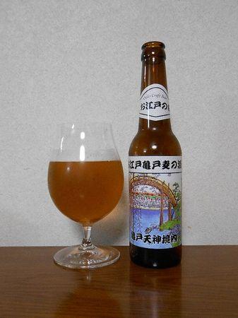 170216お江戸亀戸麦の酒_1.jpg