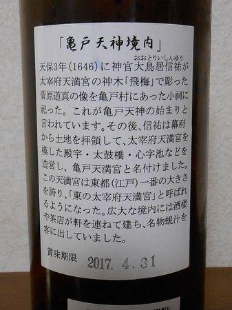 170216お江戸亀戸麦の酒_2.jpg