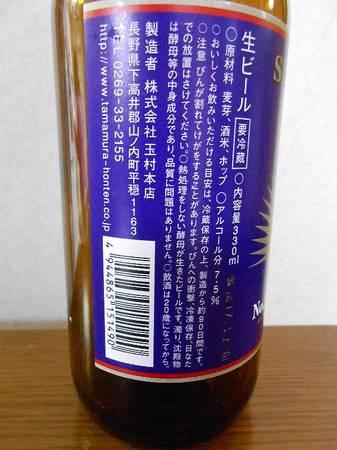 170227志賀高原ビール其の十_3.jpg