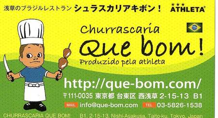 170303Que bom_3.jpg