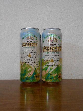 170326一番搾り若葉香るホップ_1.jpg