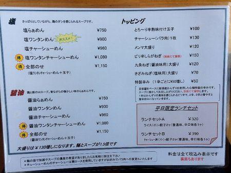 170402心麺_2.jpg