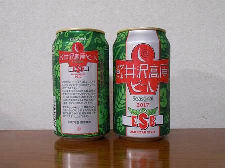 170516軽井沢高原ビールESB_1.jpg