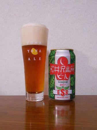 170516軽井沢高原ビールESB_2.jpg