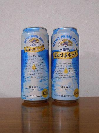 170701一番搾り 夏冴えるホップ_1.jpg