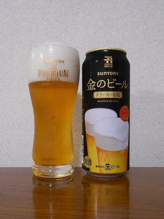 170707金のビール_1.jpg