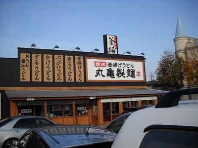 101128丸亀製麺_1.jpg