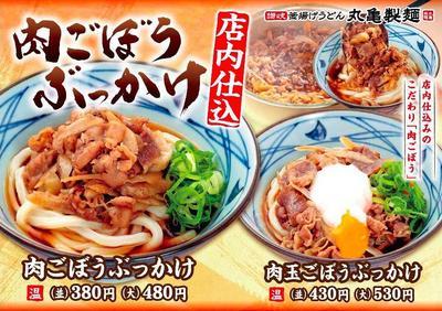 101128丸亀製麺_4.jpg