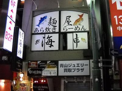 110210麺屋海神_1.jpg