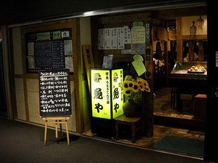 111021魚やNS店_1.jpg