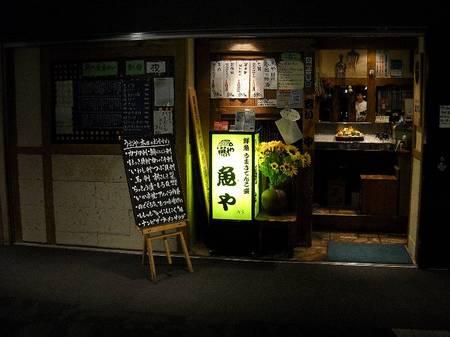 121005魚やNS店_1.jpg