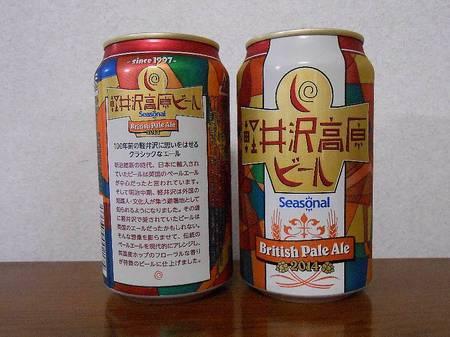 140614軽井沢高原ビール_4.jpg
