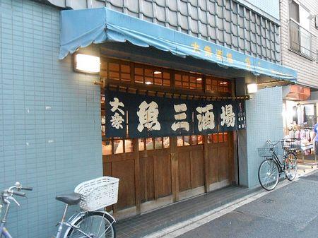 160909魚三酒場_1.jpg