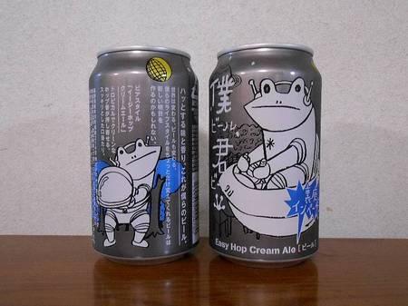 180504僕ビール、君ビール。裏庭インベーダー_1.jpg