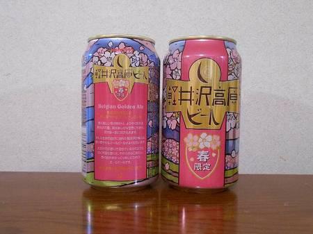 180505軽井沢高原ビール春限定_2.jpg