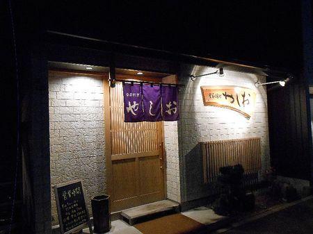181230やしお_1.jpg