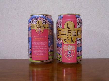 190323軽井沢高原ビール春限定_1.jpg